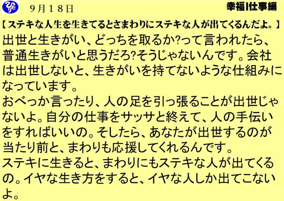 9月18日|ステキな人生を生きてるとさまわりにステキな人が出てくるんだよ。|仕事一日一語斎藤一人|幸福