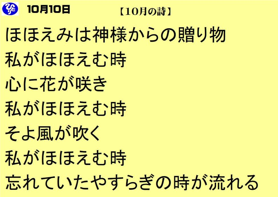 10月11日|10月の詩|仕事一日一語斎藤一人|