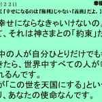 1月22日|「幸せになるのは「権利」じゃない「義務」だよ。|令和一日一語斎藤一人|幸福