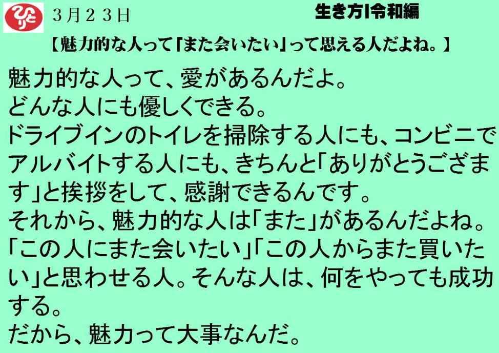3月23日 魅力的な人って「また会いたい」って思える人だよね。 令和一日一語斎藤一人 生き方