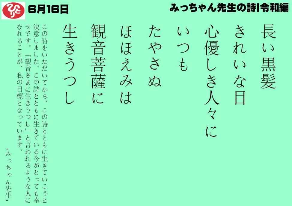 6月16日|みっちゃん先生の詩|令和一日一語斎藤一人