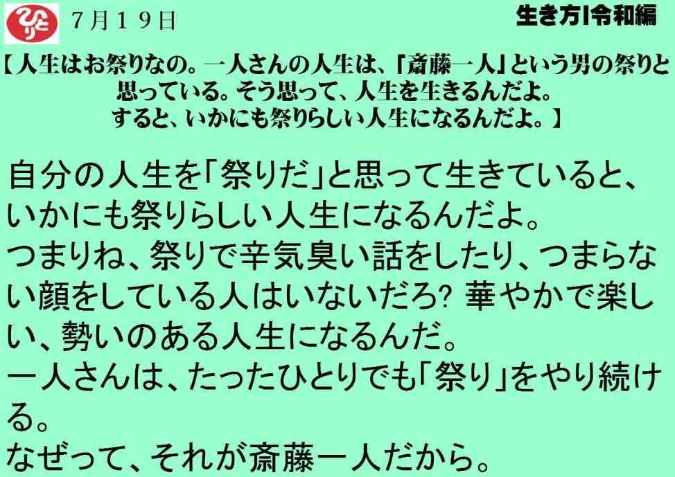 7月19日|人生はお祭りなの。一人さんの人生は、「斎藤一人」という男の祭りと思っている。そう思って、人生を生きるんだよ。すると、いかにも祭りらしい人生になるんだよ。|令和一日一語斎藤一人|生き方