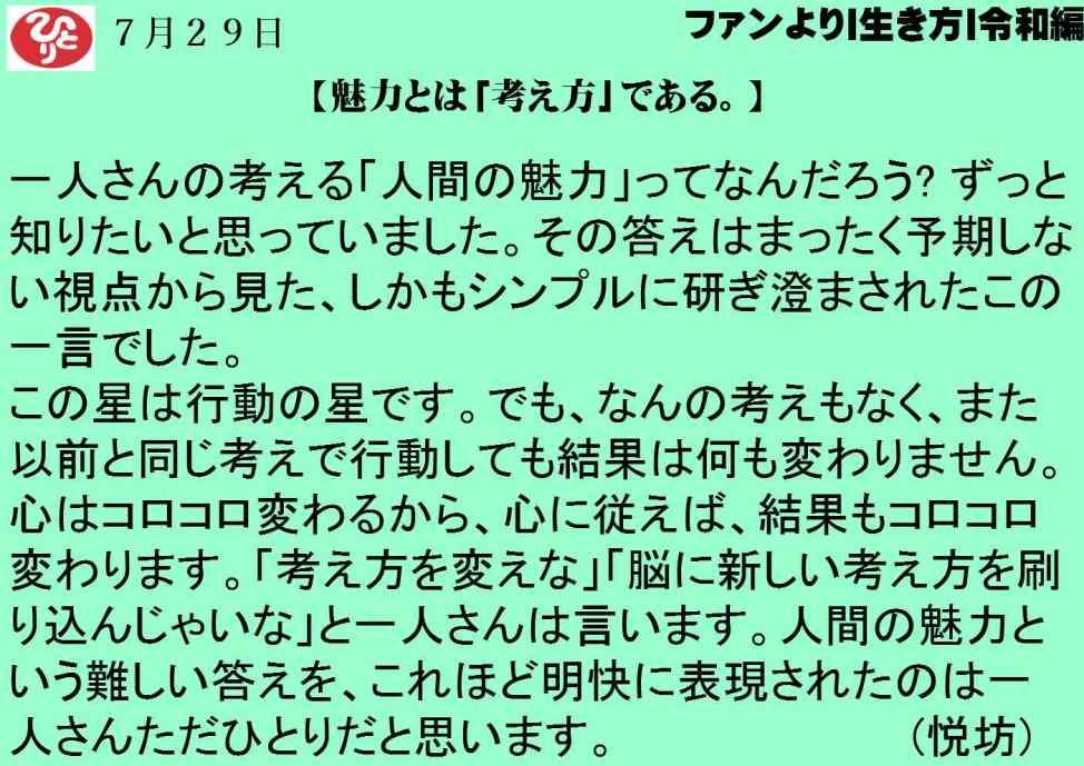 7月29日 魅力とは「考え方」である。 令和一日一語斎藤一人 ファンより 生き方