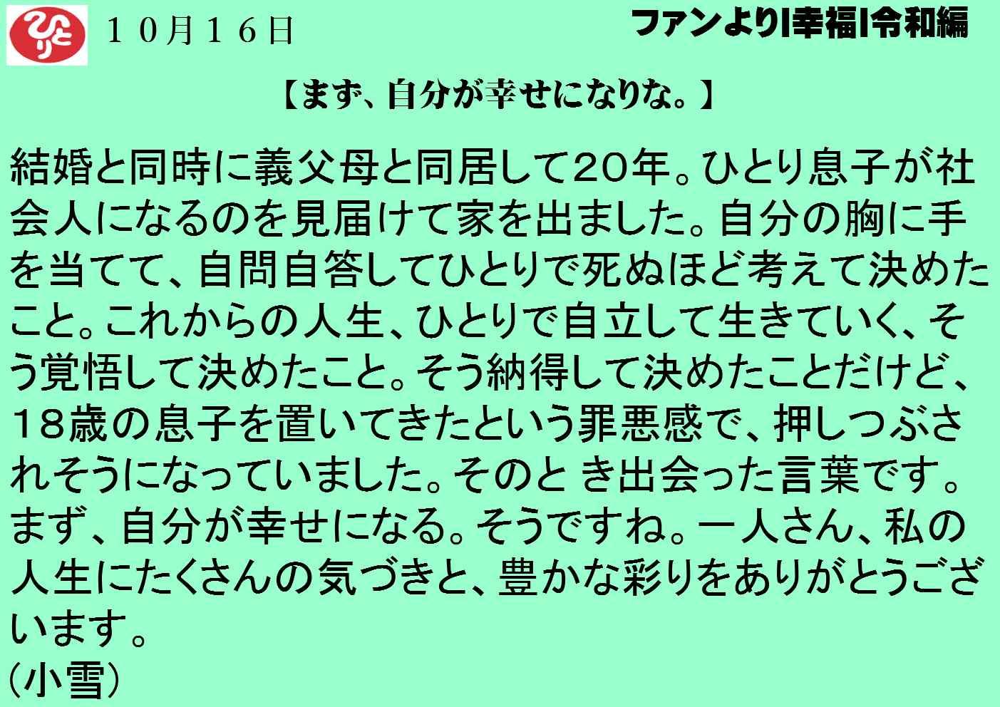 10月16日 まず、自分が幸せになりな。 令和一日一語斎藤一人 ファンより 幸福