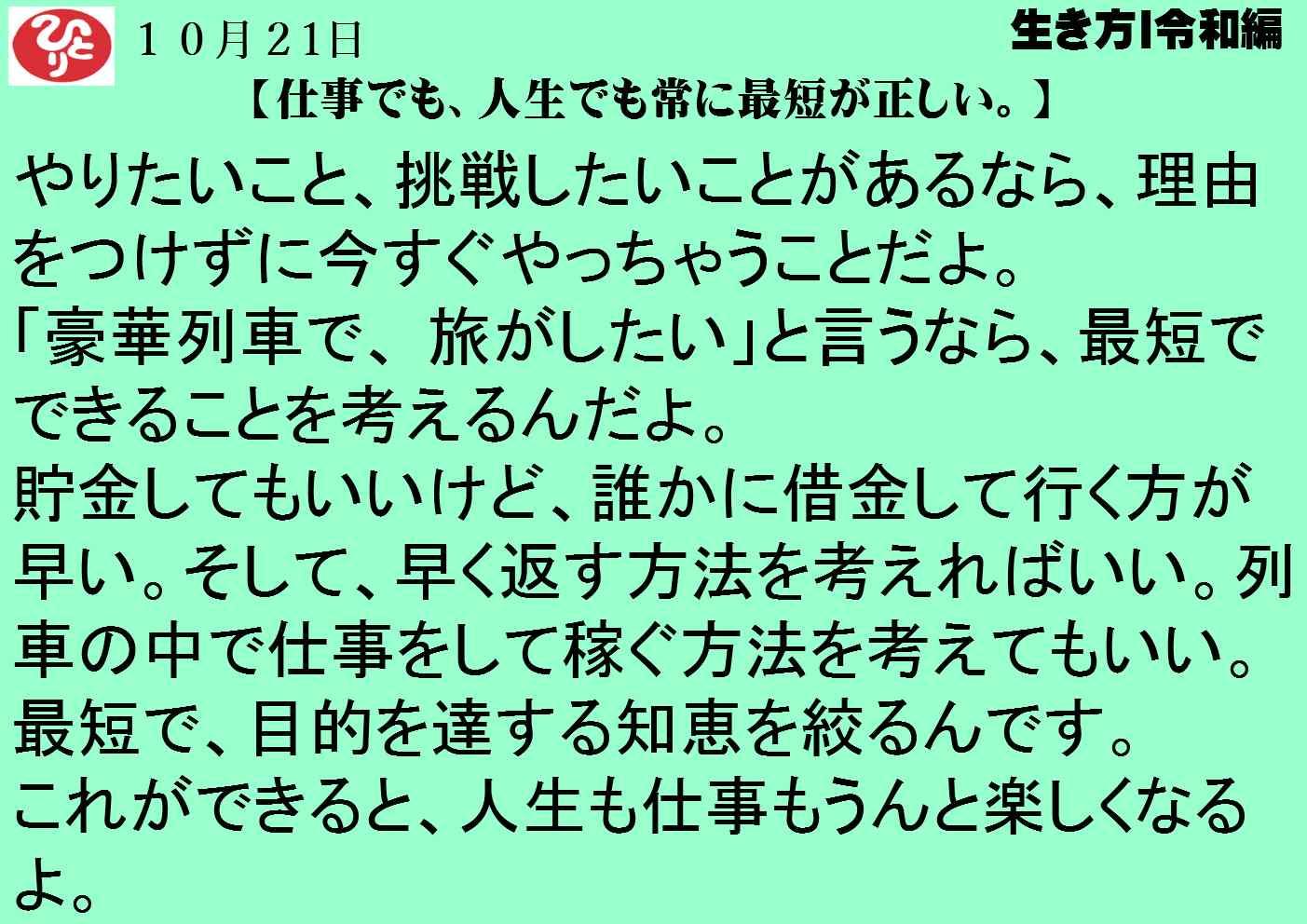 10月21日 仕事でも、人生でも 常に最短が正しい。 令和一日一語斎藤一人 生き方