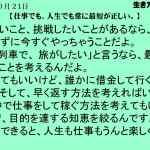 10月21日|仕事でも、人生でも 常に最短が正しい。|令和一日一語斎藤一人|生き方