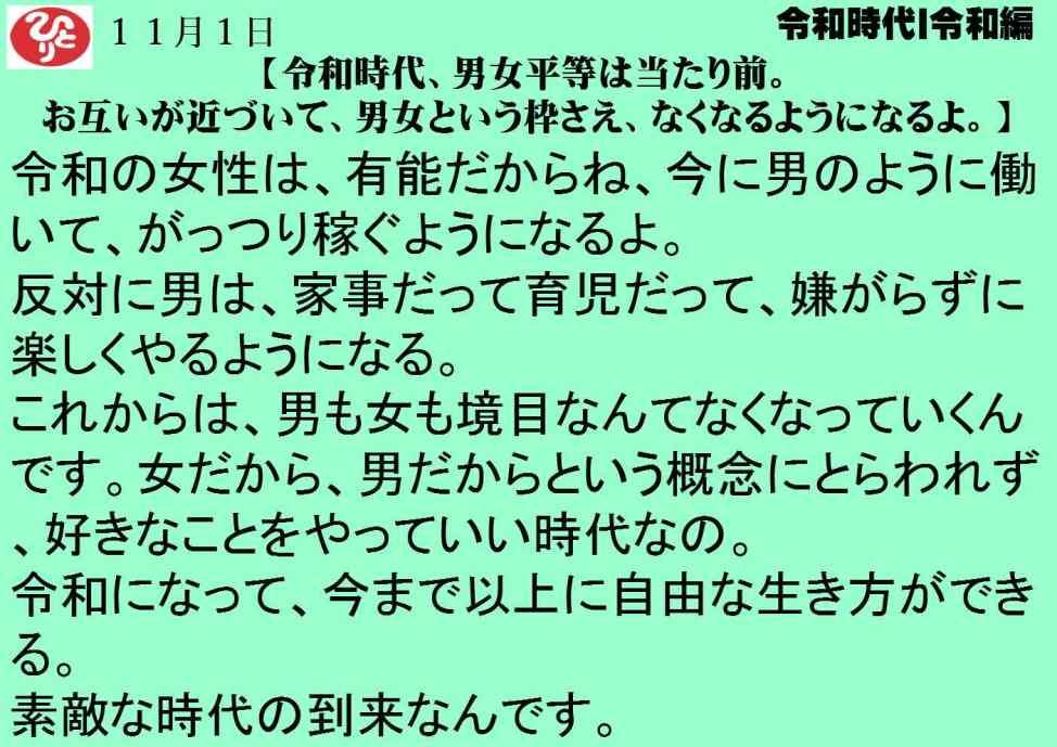 11月1日 令和時代、男女平等は当たり前。お互いが近づいて、男女という枠さえ、なくなるようになるよ。 令和一日一語斎藤一人 令和時代