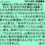 11月18日|病気になってないところに感謝するんだよ。そして、気づかせてくれた病気にも感謝。|令和一日一語斎藤一人|ファンより|引き寄せ