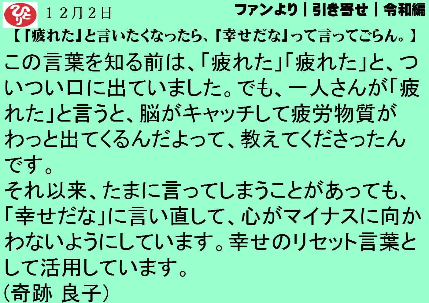 12月2日 「疲れた」と言いたくなったら、「幸せだな」って言ってごらん。 令和一日一語斎藤一人 ファンより 引き寄せ