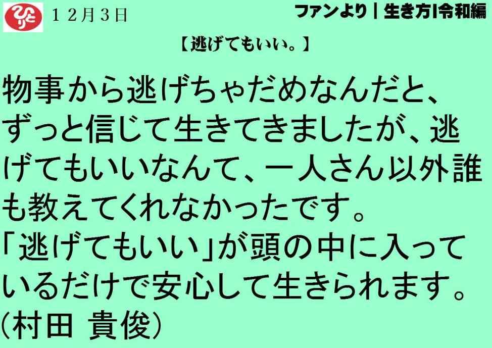 12月3日 逃げてもいい。 令和一日一語斎藤一人 ファンより 生き方