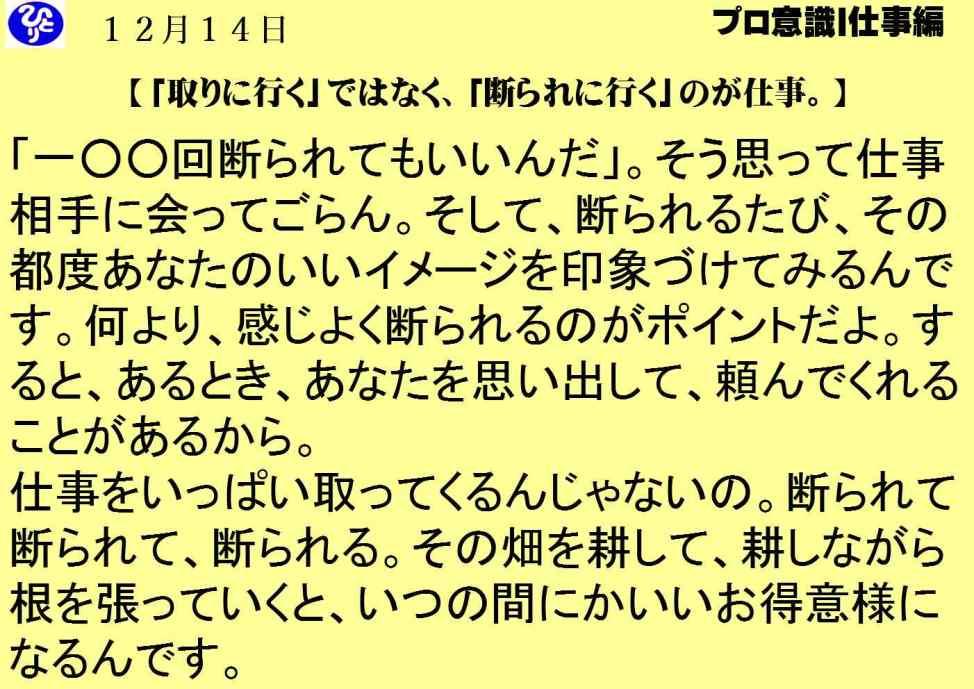 12月14日|「取りに行く」ではなく、「断られに行く」のが仕事。|仕事一日一語斎藤一人|プロ意識