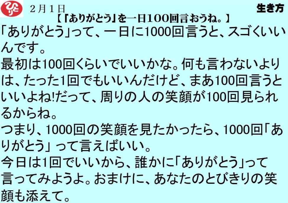 2月1日|「ありがとう」を一日100回言おうね。|一日一語斎藤一人|生き方