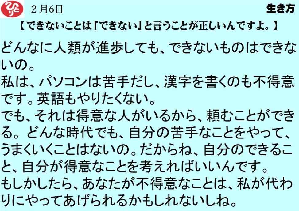 2月6日|できないことは「できない」と言うことが正しいんですよ。|一日一語斎藤一人|生き方