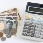 登録免許税の計算