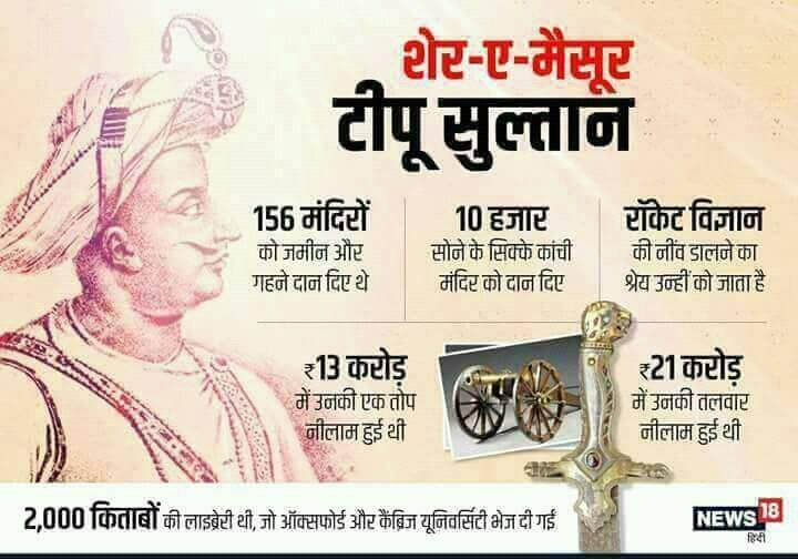 freedom fighters tipu sultan,part7