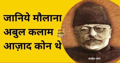 Bharat Ratna Maulana Abul Kalam Azad history