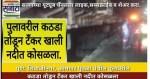 latest news on Shivaji nagar bridge sajag nagrikk times sanata