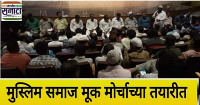 Muslim community soon to launch a silent march to reservation.सजग sajag nagrikk times sanata