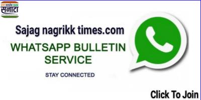 whatsapp join sajag nagrikk times