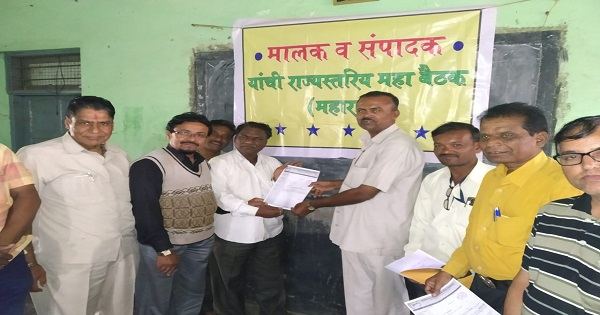 Newspaper Owners Editor's Association elected Kolhapur District President Vijay Phadtare