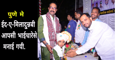 eid-e-miladunnabi-celebrated-in-pune-2019