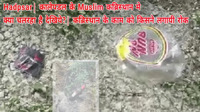 hadpsar kalepadal Muslim kabristan news 2019