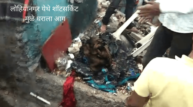 The house was set on fire at Lohia nagar