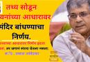 The Ayodhya Ram mandir verdict was based on emotions not facts adv prakash ambedkar