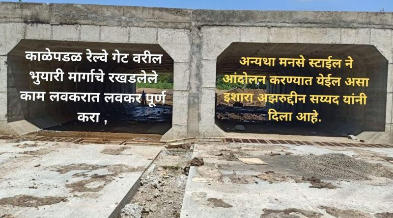complete-the-work-on-kalepadal-railway-gate-as-soon-as-possible-azharuddin-sayyad