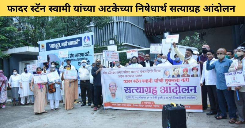 Satyagraha movement to protest the arrest of Father Stan Swamy