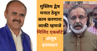 Milind-Ekbote-is-a-person-who-works-with-Muslim-hatred-in-mind