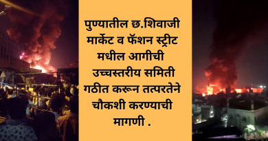 inquiry by forming a high level committee on fire in Ch. Shivaji Market and Fashion Street in Pune.