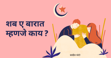 what is shab e barat in islam (1)