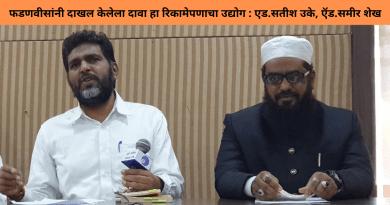 claim filed by Fadnavis is an emptiness-Adv.-Satish Uke-Adv. Samir Shaikh