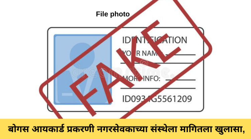 revealed-to-the-corporators-organization-in-the-fake-idcard-case