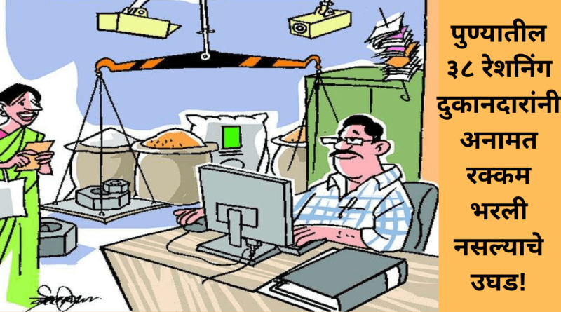38-ration-shopkeeper-in-pune-have-not-paid-their-deposits