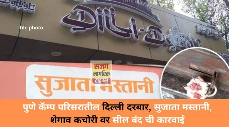 Pune-Camp-area-Delhi-Darbar-Sujata-MastaniShegaon-Kachori-Seal-