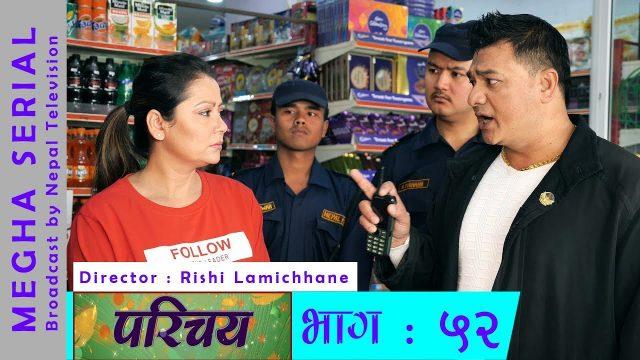 Parichaya 2 | Episode 52 | Nepali Serial | Sajha TV