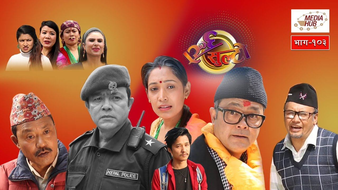Ulto Sulto || Episode-103 || Feb-27-2020 || Comedy Video ||  Nepali Comedy Serial
