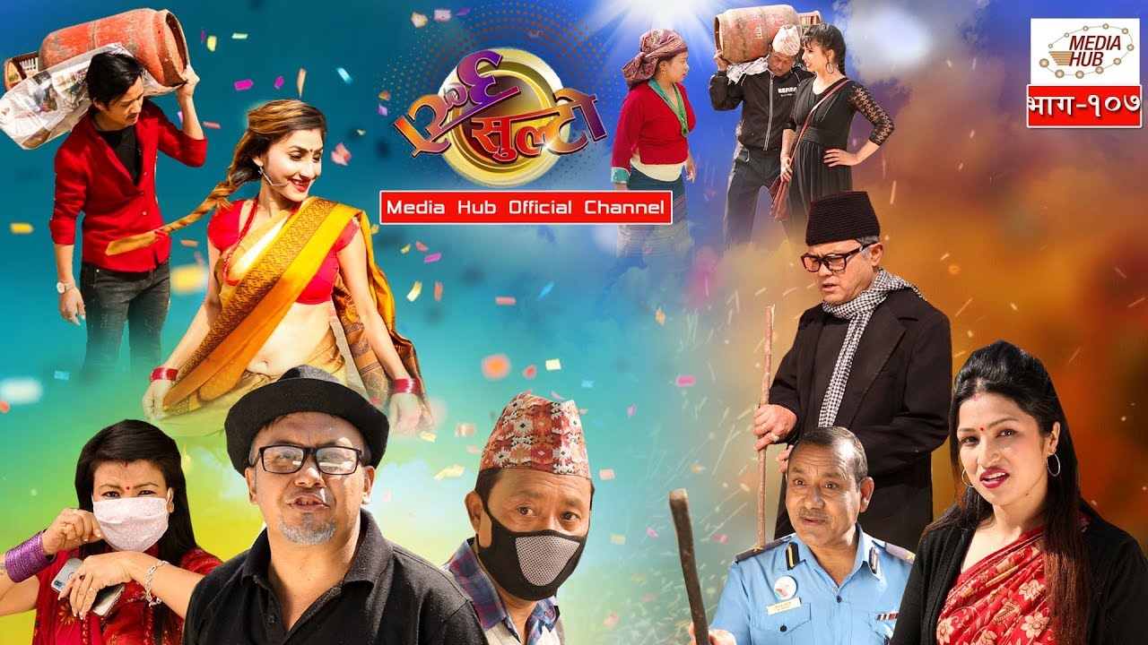 Ulto Sulto || Episode-107 || March-25-2020 || Comedy Video ||  Nepali Comedy Serial