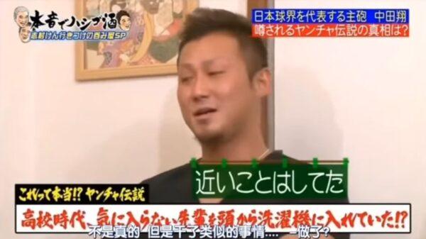 中田翔高校時代先輩を洗濯機に