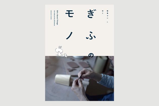 book_gifuman