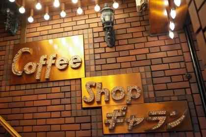 Coffee Shop ギャランの外観