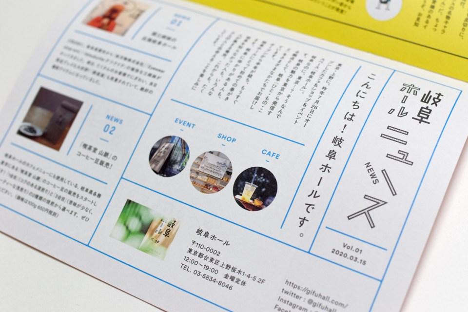 岐阜ホールページ