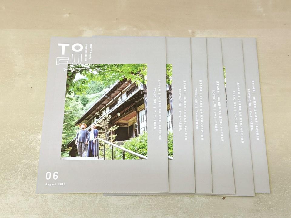 TOFU06表紙