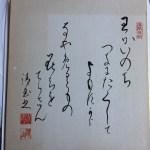 京都から  /  549
