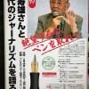 追悼  原寿雄さん 3・10 シンポジウム     789