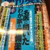私的仏滅三隣亡なれど『週刊G代』「週間運気予報」に救われる❣️   998