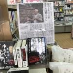 ありがたや近場の書店    1006