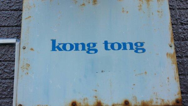 kong tong